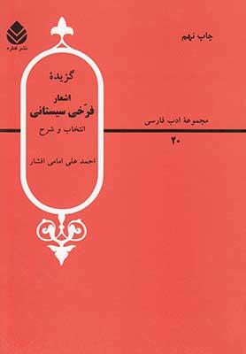 گزيده اشعار فرخي سيستاني / مجموعه ادب فارسي 20