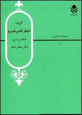 گزيده اشعار ناصرخسرو