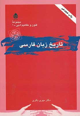 تاريخ زبان فارسي / باقري