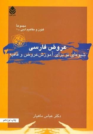 عروض فارسي