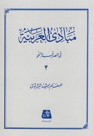 مبادي العربيه جلد 4