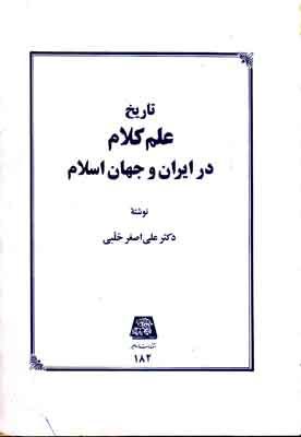 تاريخ علم كلام در ايران و جهان اسلام