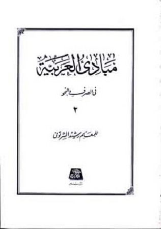مبادي العربيه/جلد2