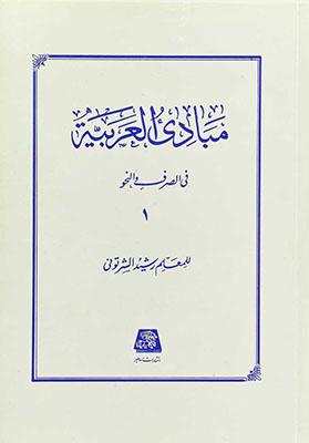 مبادي العربيه /جلد1
