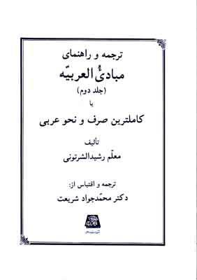 ترجمه و راهنماي مبادي العربيه جلد2