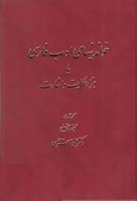 خواندنيهاي ادب فارسي