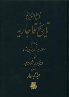 ناسخ التواريخ قاجاريه 4 جلدي