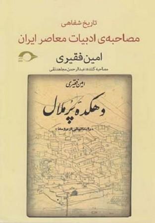 تاريخ شفاهي مصاحبه ي ادبيات معاصر ايران
