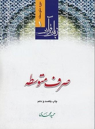 زبان قرآن 1 صرف متوسطه
