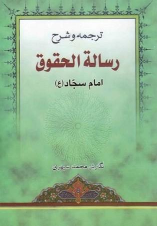 ترجمه و شرح رساله الحقوق امام سجاد