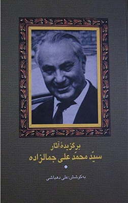 برگزيده آثار سيدمحمدعلي جمالزاده