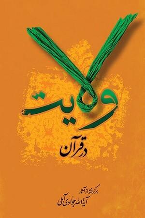 ولايت در قرآن