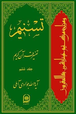 تسنيم تفسير قرآن كريم جلد 6