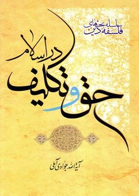 حق و تكليف در اسلام