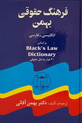 فرهنگ حقوقي بهمن