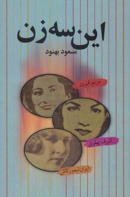 اين سه زن: اشرف پهلوي - مريم فيروز - ايران تيمورتاش