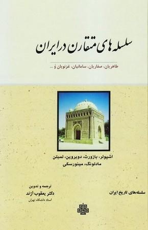 سلسله هاي متقارن در ايران