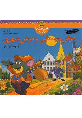 موش روستايي و موش شهري (و دو قصه ديگر)