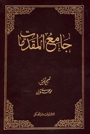 جامع المقدمات همراه با توضيحات و فهرست تفصيلي