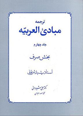 ترجمه مبادي العربيه/بخش صرف