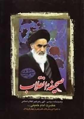 وصيتنامه سياسي الهي (صحيفه انقلاب) رهبر كبير انقلاب اسلامي حضرت امام خميني (ره)
