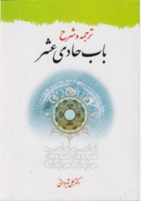 ترجمه و شرح باب حادي عشر