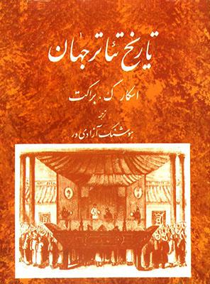 تاريخ تئاتر جهان جلد دوم