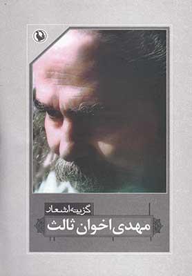 گزينه اشعار مهدي اخوان ثالث