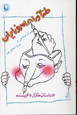 طنزآوران امروز ايران