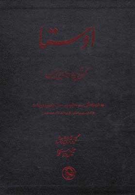 اوستا 2جلدي : كهنترين سرودها و متنهاي ايراني