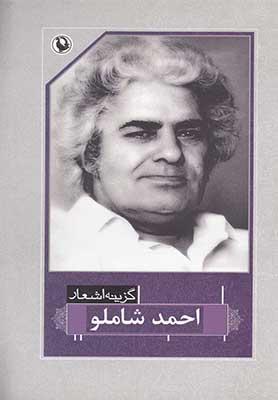 گزينه اشعار احمد شاملو