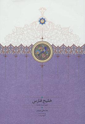 خليج فارس