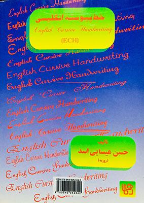 خط پيوسته انگليسي = English cursive handwriting (ECH)