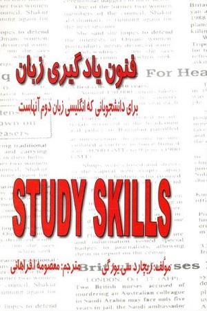 فنون يادگيري زبان مترجم فراهاني -راهنماي study skills