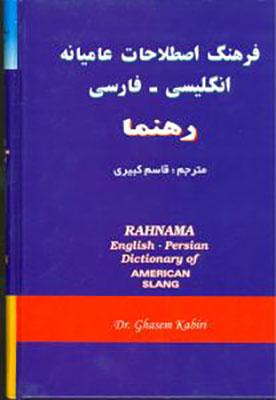 فرهنگ اصطلاحات عاميانه انگليسي - فارسي رهنما = Rahnama English - Persian dictionary of American slang