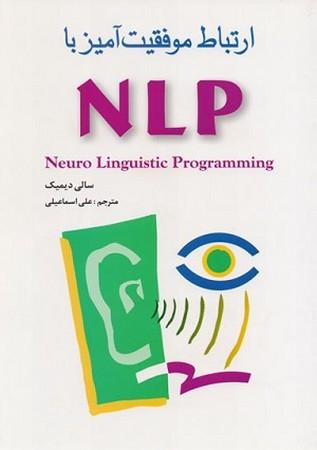 ارتباط موفقيت آميز با NLP