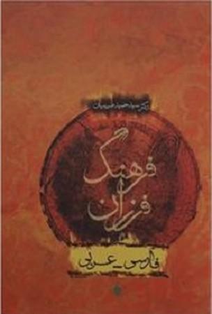 فرهنگ فرزان عربي به فارسي
