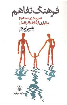 فرهنگ تفاهم (شيوههاي صحيح برقراري ارتباط با فرزندان)