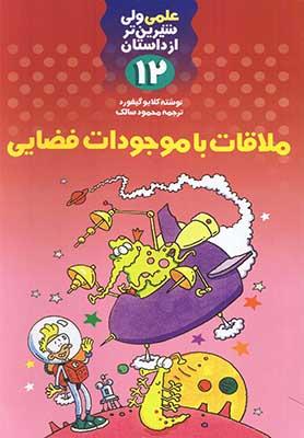 علمي 12 / ملاقات با موجودات فضايي