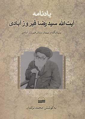 انقلاب مشروطيت ايران