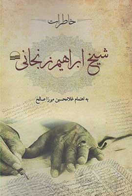 خاطرات شيخ ابراهيم زنجاني