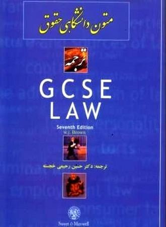 متون دانشگاهي حقوق gcse law
