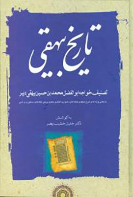 تاريخ بيهقي (3جلدي)