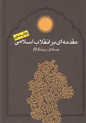 مقدمهاي بر انقلاب اسلامي