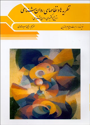 نظريهها و نظامهاي روانشناسي: تاريخ و مكتبهاي روانشناسي