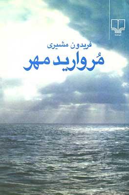مرواريد مهر