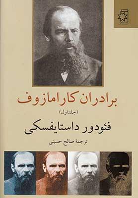 برادران كارامازوف(2جلدي)