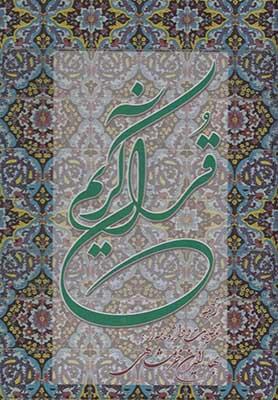 قرآن كريم / رحلي / همراه با تفسير آيات