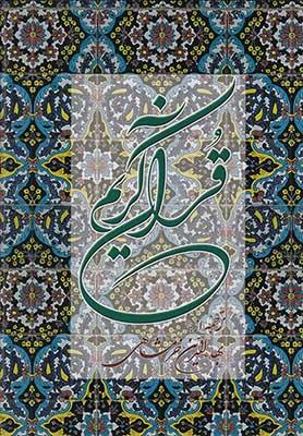 قرآن كريم ترجمه از بهاء الدين خرمشاهي