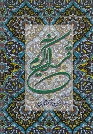 قرآن كريم / پالتويي